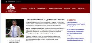 Академия журналистики сайт