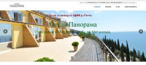 Отель Панорама - сайты в Крыму
