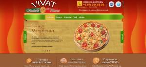 Пиццерия Виват