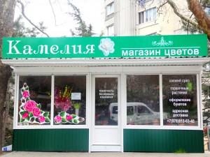 "Наружная реклама в Алуште - магазин цветов ""Камелия"""