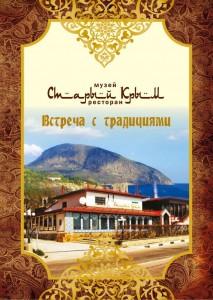 Ресторан Старый Крым меню 2015 г.