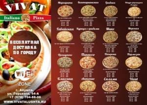 Пиццерия Vivat Алушта меню