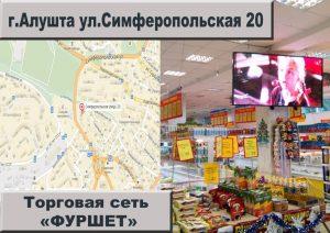 Алушта, Фуршет, реклама на мониторах 2