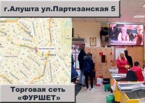 Алушта, Фуршет, реклама на мониторах
