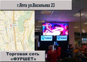 Ялта Фуршет, реклама на мониторах 1