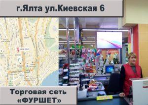 Ялта Фуршет реклама га мониторах 2