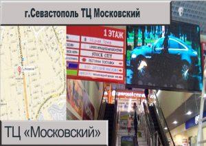 Севастополь ТЦ Московский реклама на мониторах