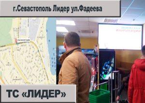 Севастополь Лидер реклама на мониторах 1