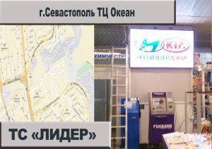 Севастополь Лидер реклама на мониторах 2