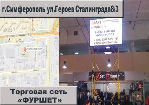 Симферополь Фуршет реклама на мониторах 1